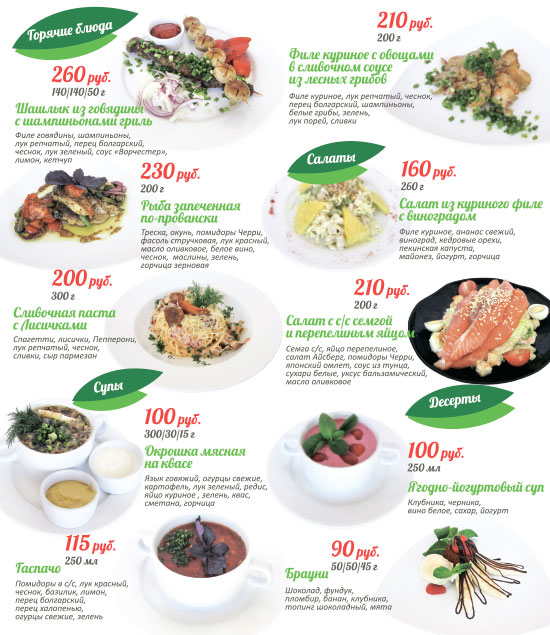 CHEB-Summer-Menu-260x300-2