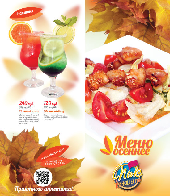 PITER-Autumn-Menu-260x300-1