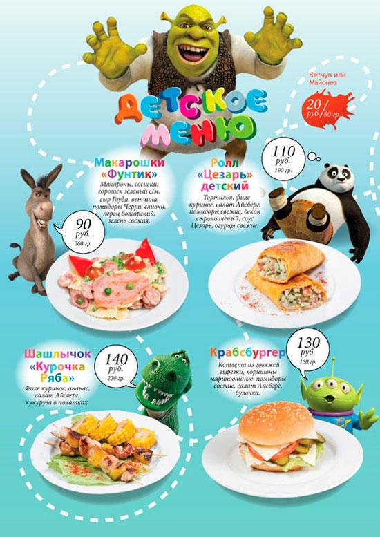 kid-menu-1
