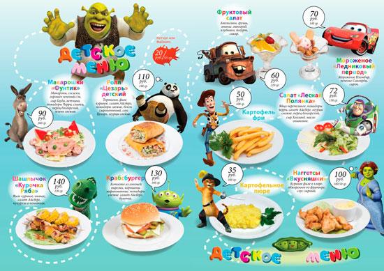 kid-menu